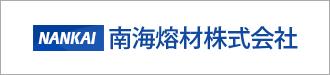 南海熔材株式会社