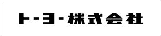 トーヨー株式会社