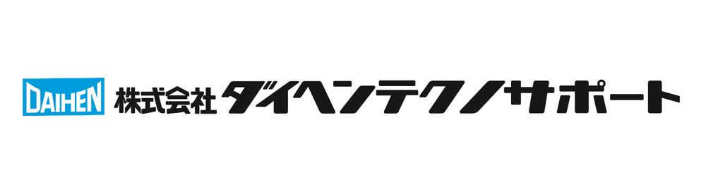 バナー_ダイヘンテクノサポート